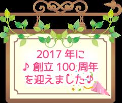 2017年に創立100周年を迎えました